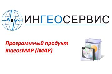 IngeosMAP (iMAP)®