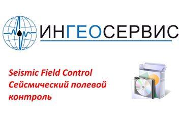 Сейсмический полевой контроль v1.0 (Seismic Field Control)