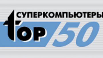 Снова в списке «Суперкомпьютеры TOP-50».