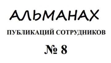 Вышел новый Альманах публикаций - № 8, 2017