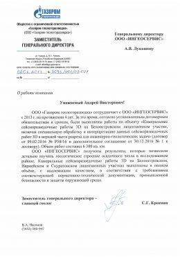 ГГР_Бело_июнь 2017
