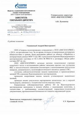 ГГР_Вын_июнь 2017
