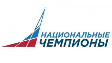 ИНГЕОСЕРВИС – участник проект «Национальный чемпион»