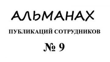 Вышел Альманах № 9, 2018