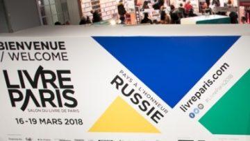 Международный Парижский книжный салон 2018. Участие и возможности