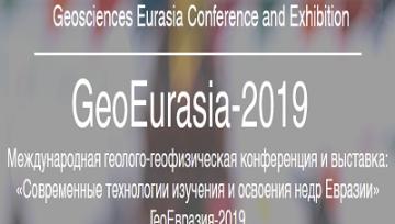 Участие в конференции «ГеоЕвразия 2019»