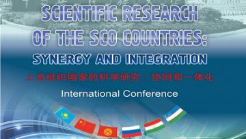 (RU) Участие в Международной научной конференции «Scientific research of the SCO countries: synergy and integration»