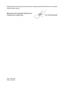 Ледовый, Медвежий, Ферсмановский 2Д-2