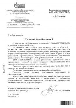 Отзыв Карскоморский-19-1