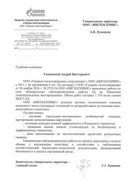 Otzyv-Chikanski-2