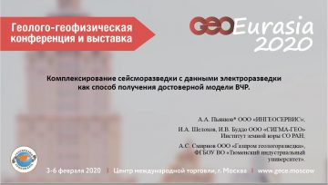 «INGEOSERVICE» LLC participated in the International G&G Conference and Exhibition Advanced Exploration and Development Technologies «GeoEurasia-2020»