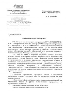 Письмо исх № 15306 от 24.12.2019_Страница_1