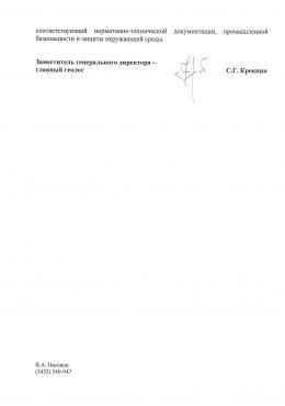 Письмо исх № 15307 от 24.12.2019_Страница_2