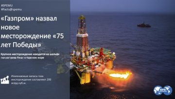 Gazprom gives name of 75 Years of Victory to new large field on Yamal shelf
