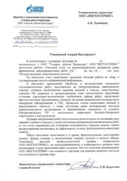 Отзыв Печорогородский 10 2020