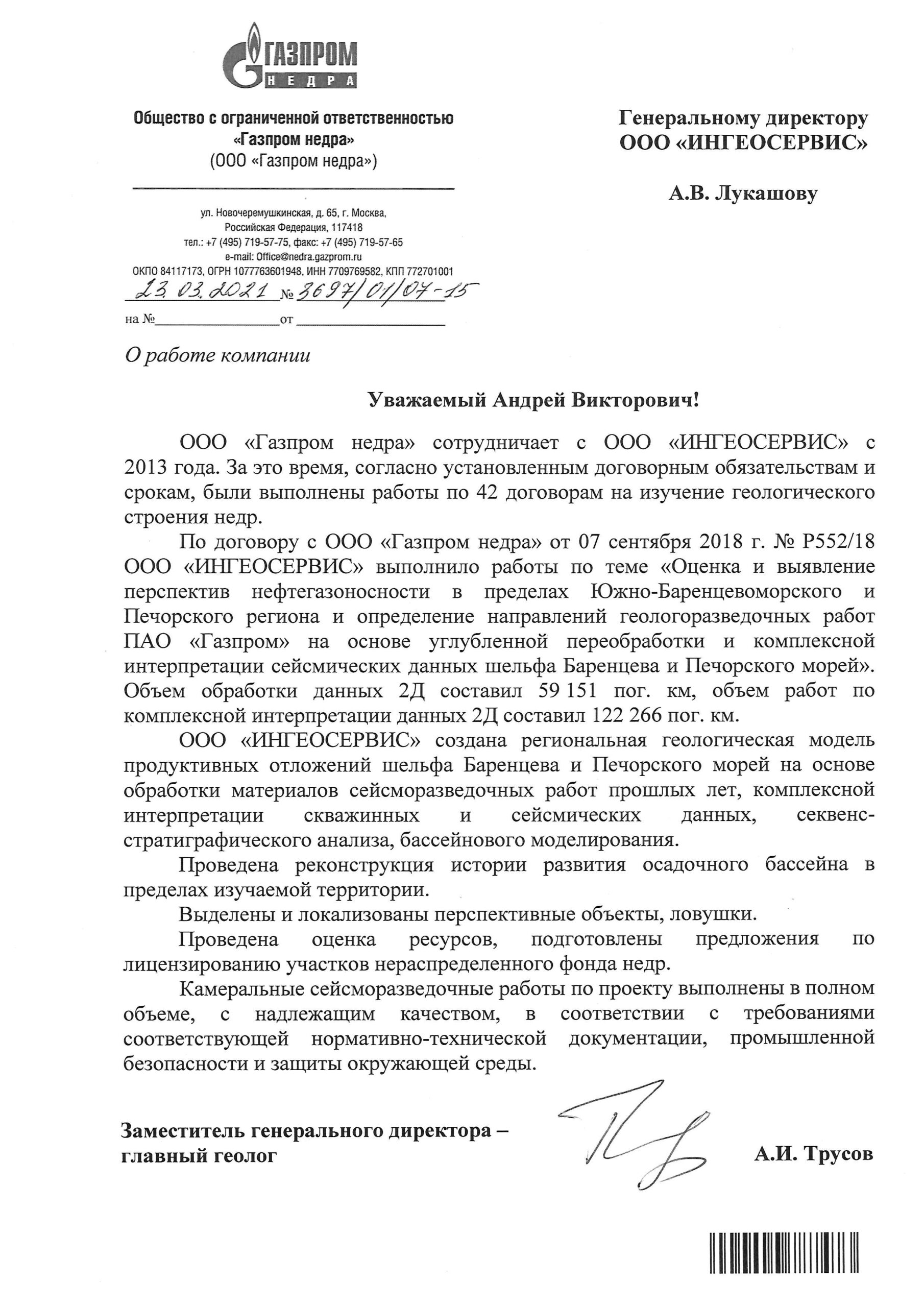 Письмо исх № 3697 от 23.03.2021_Page_1