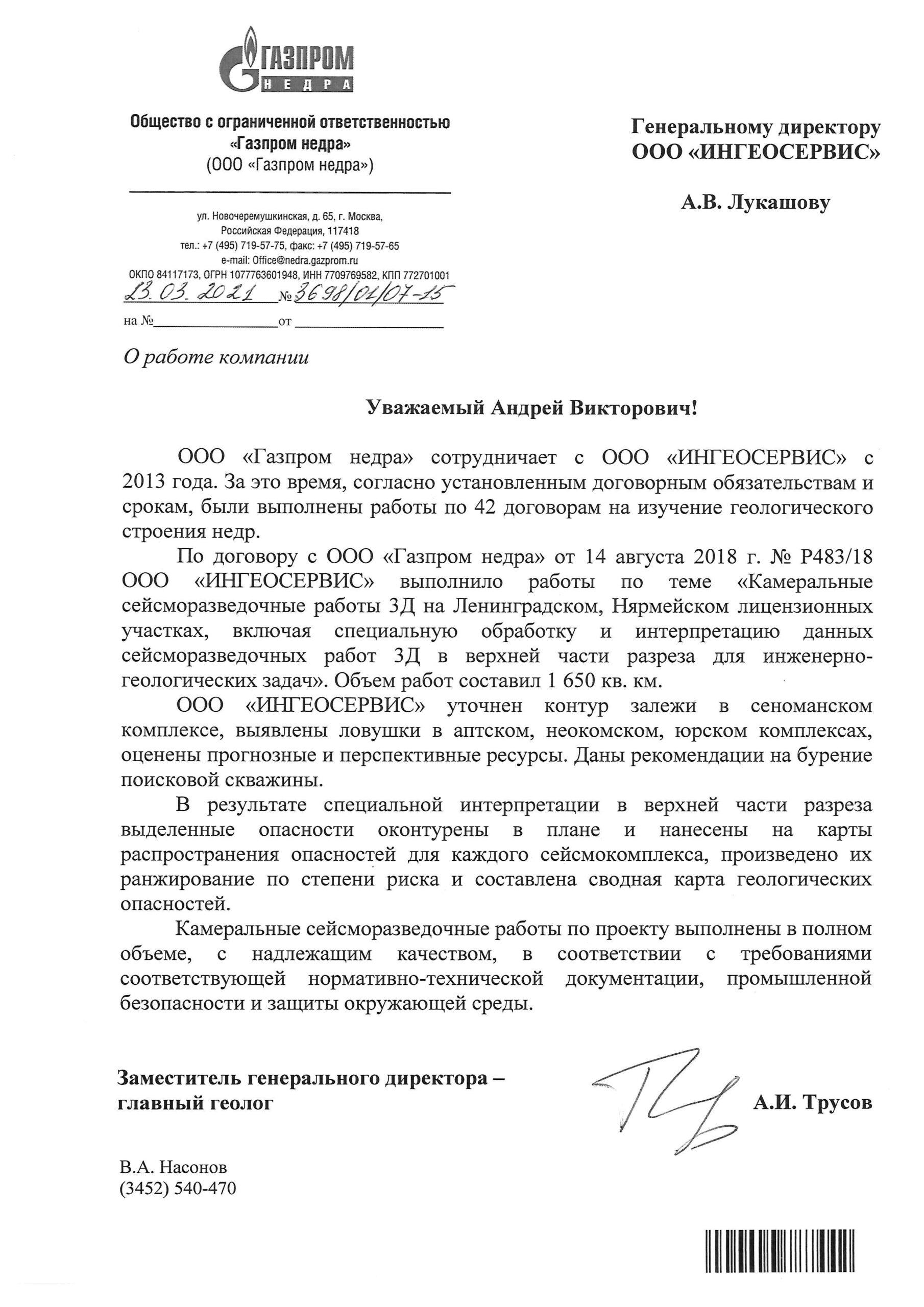 Письмо исх № 3698 от 23.03.2021_Page_1