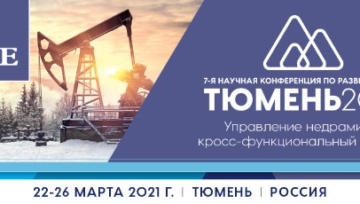 The company «INGEOSERVIS» LLC was thanked for holding the 7th Scientific and Practical Conference on Oil and Gas Exploration