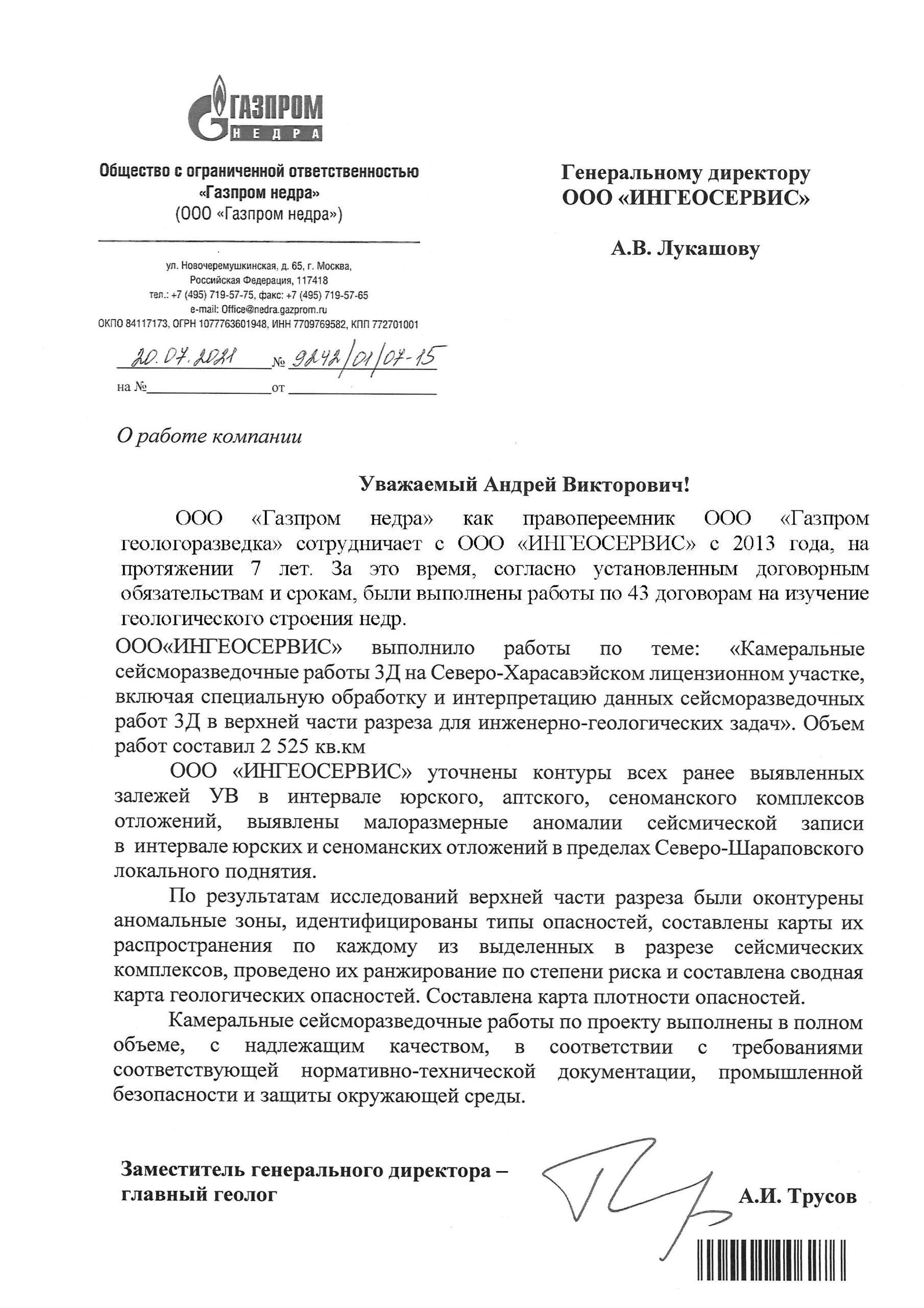 2021_07_21_Северо-Харасавэйский_2019