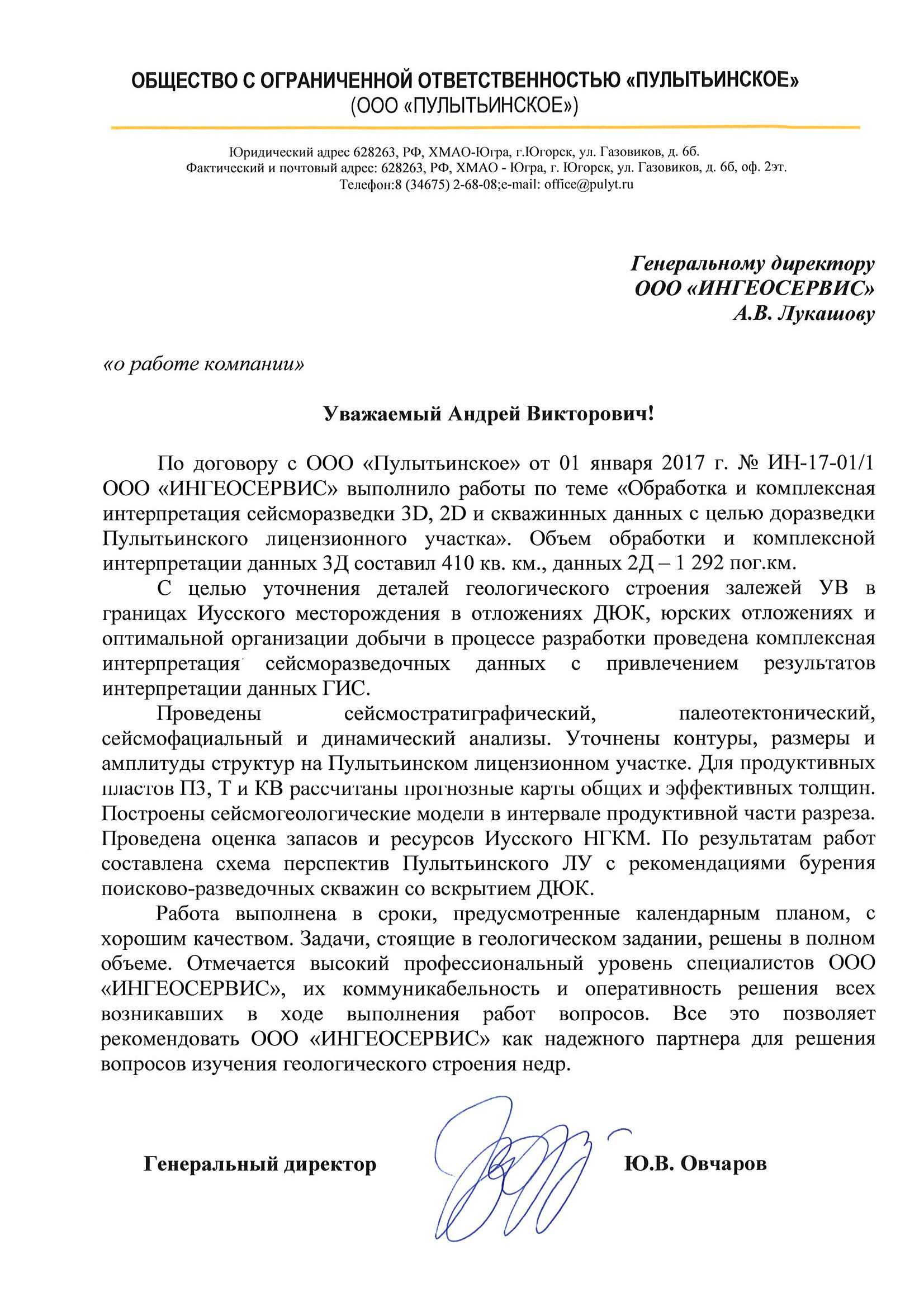 2021_Пулытьинский_2017-1