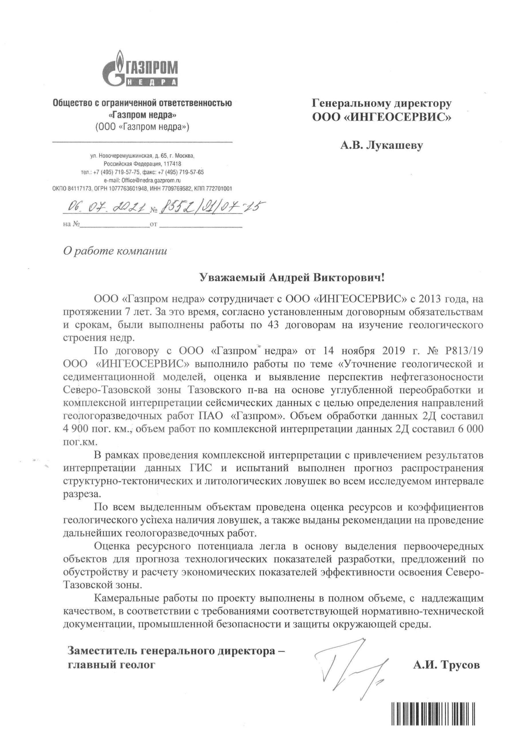 Письмо исх № 8552 от 06.07.2021