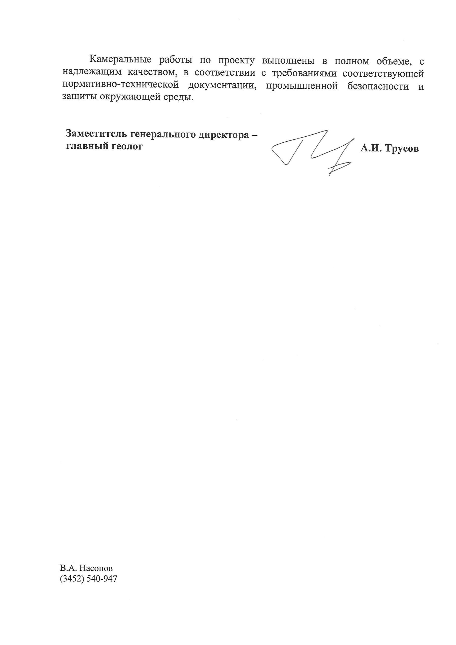 Письмо исх № 8553 от 06.07.2021-1_Страница_2