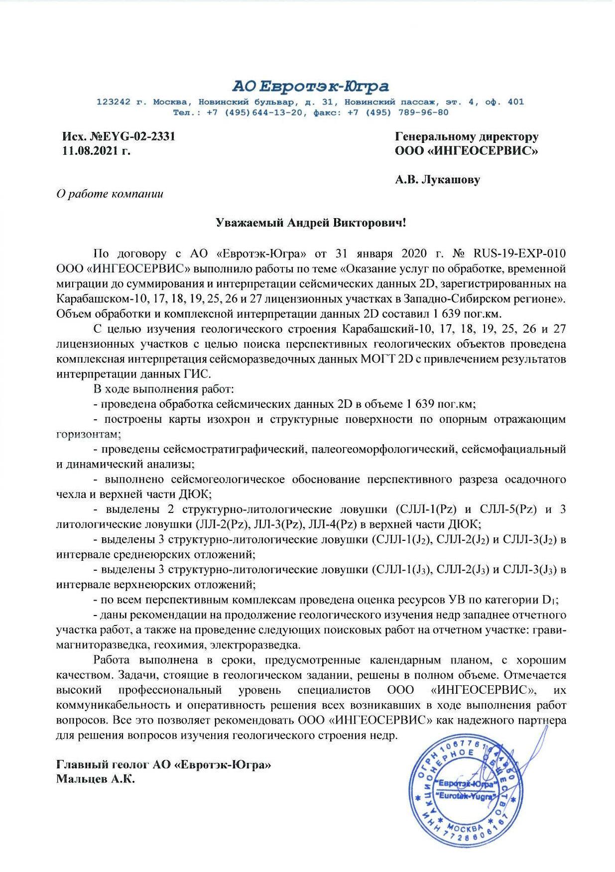2021_Карабашский_2019