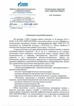 2021_Сеяхинский_2016_Страница_1-1