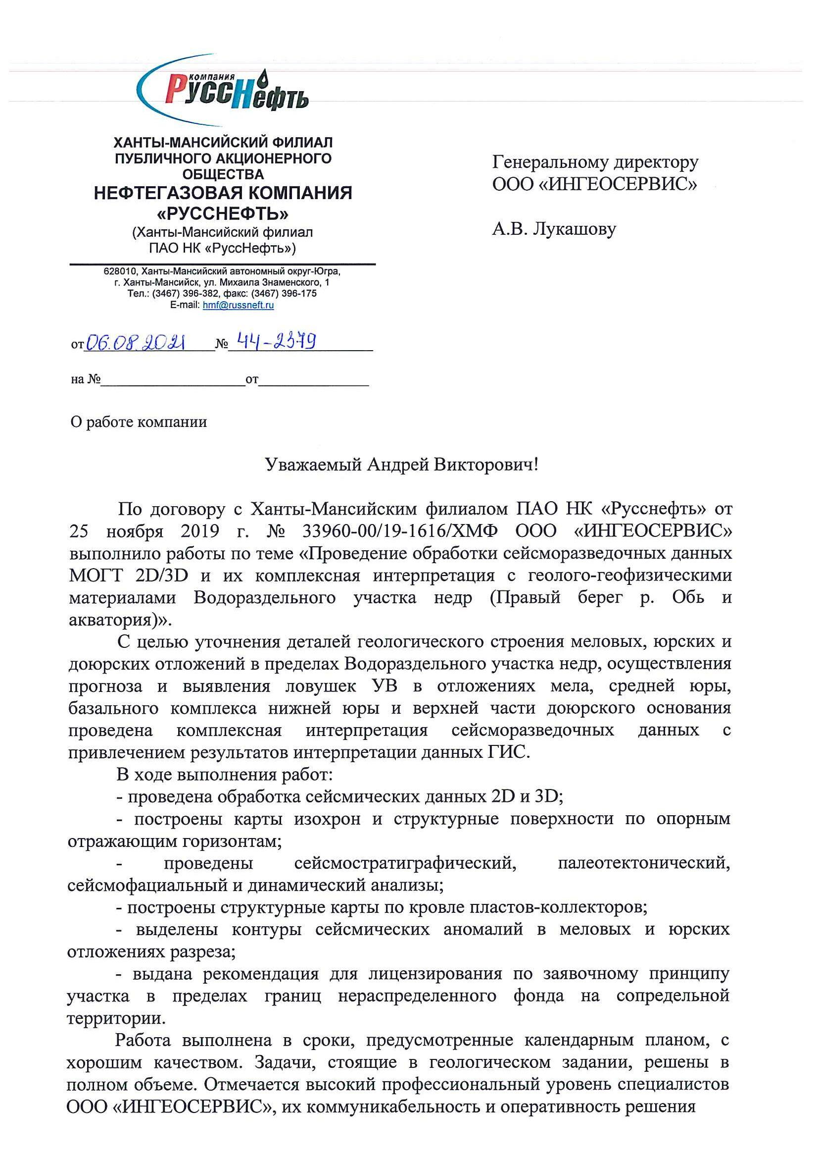 2021_Водораздельный_2019_Страница_1